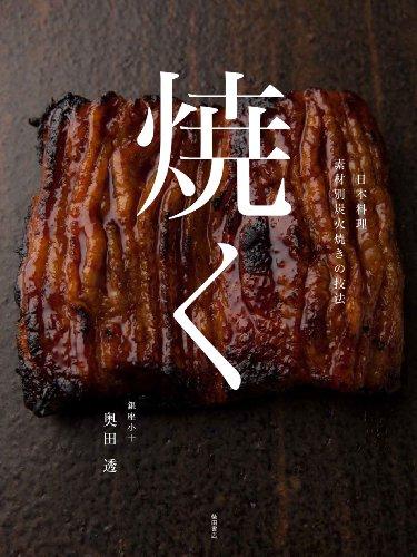 焼く: 日本料理 素材別炭火焼きの技法の詳細を見る