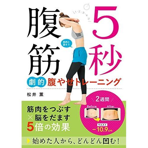5秒腹筋 劇的腹やせトレーニング