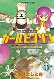 宇宙家族カールビンソンSC完全版(11) (アフタヌーンコミックス)