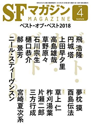 SFマガジン 2019年 04 月号