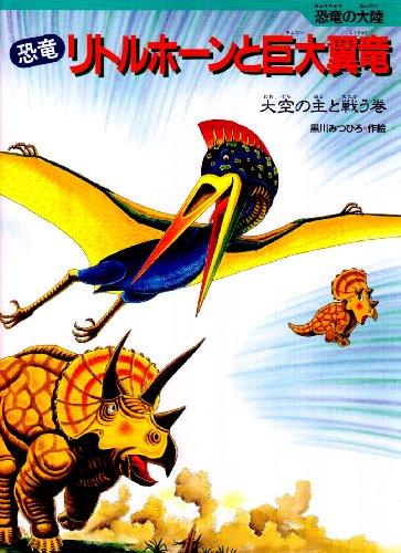 恐竜リトルホーンと巨大翼竜―大空の主と戦う巻 (恐竜の大陸)の詳細を見る