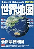 今がわかる時代がわかる 世界地図 2018年版 (SEIBIDO MOOK)