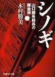 シノギ―山口組系組長の錬金術 (文庫ぎんが堂 き)