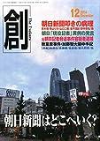 創 (つくる) 2014年 12月号 [雑誌] 画像