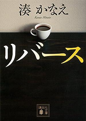 リバース (講談社文庫)