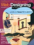 Web Designing (ウェブデザイニング) 2012年 10月号 [雑誌]