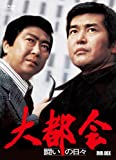 大都会 -闘いの日々- BOX[DVD]