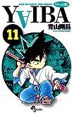 YAIBA(11) YAIBA (少年サンデーコミックス)
