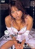 Show girl ショウガール 氷咲沙弥 [DVD]