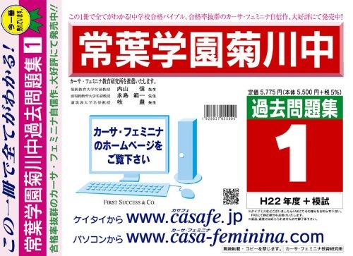 常葉学園菊川中学校 過去問題集1(H22+模試)