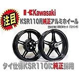 KSR110用 純正アルミホイール ENKEI製 前後2本セット(12インチ)【KSR110】【カワサキ】【KAWASAKI】【バイク】【ホイール】【エンケイ】【アルミホイール】【純正】【12】