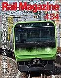 Rail Magazine (レイル・マガジン) 2019年11月号 Vol.434