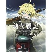 アニメ『幼女戦記』完全設定資料集