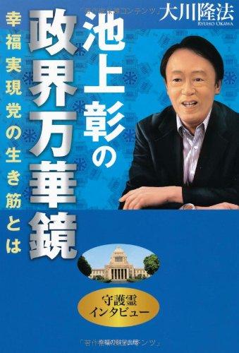 池上彰の政界万華鏡 (OR books)の詳細を見る