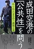 成田空港の「公共性」を問う―取られてたまるか!農地と命