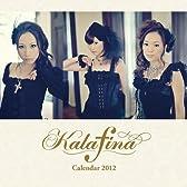 Kalafina [2012年 カレンダー]