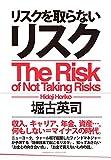 リスクを取らないリスク -