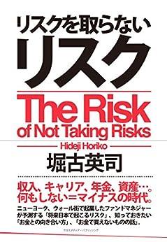 [堀古英司]のリスクを取らないリスク