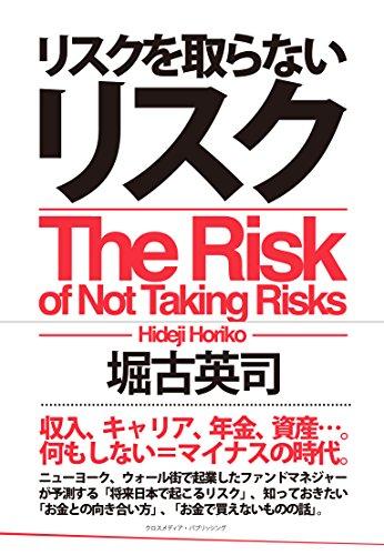 リスクを取らないリスクの詳細を見る
