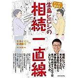 マンガで読める 生島ヒロシの相続一直線 (QP books)