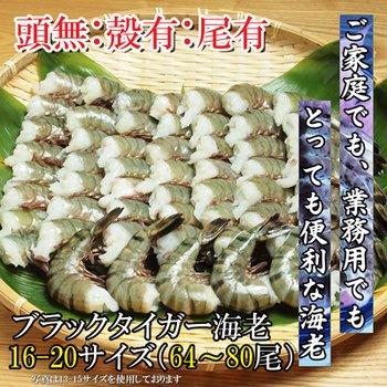 ブラックタイガーえび 16/20サイズ 1.8kg 【冷凍】/(6箱)