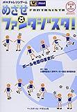 めざせファンタジスタ!—JFAチャレンジゲーム (DVD book)