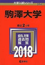 駒澤大学 (2018年版大学入試シリーズ)