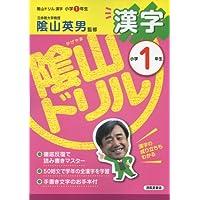 陰山ドリル漢字 小学1年生