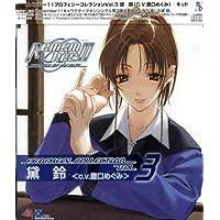 Remember11 プロフェシーコレクション Vol.3