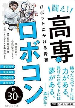 闘え!高専ロボコン ロボットにかける青春 の書影