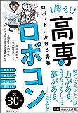 闘え!高専ロボコン ロボットにかける青春 (ワニの本)