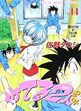 イケてる2人 14 (ヤングキングコミックス)
