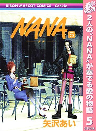 [矢沢あい]のNANA―ナナ―【期間限定無料】 5 (りぼんマスコットコミックスDIGITAL)