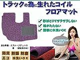 エアループ【デュトロ/ダイナ】標準 コイルマットH23.06~