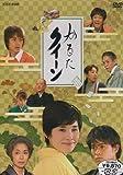 かるたクイーン [DVD]