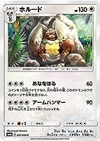 ポケモンカードゲーム/PK-SM4A-045 ホルード C