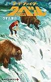 フードファイタータベル 4 (ジャンプコミックス)