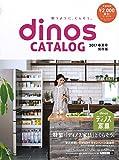 ディノスカタログ2017春夏号 ([カタログ])