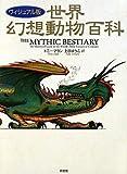 ヴィジュアル版 世界幻想動物百科