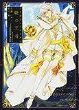 千年迷宮の七王子外伝 暁の王者 / 花鶏 ハルノ・相川 有 のシリーズ情報を見る