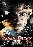 ミッション:8ミニッツ[DVD]