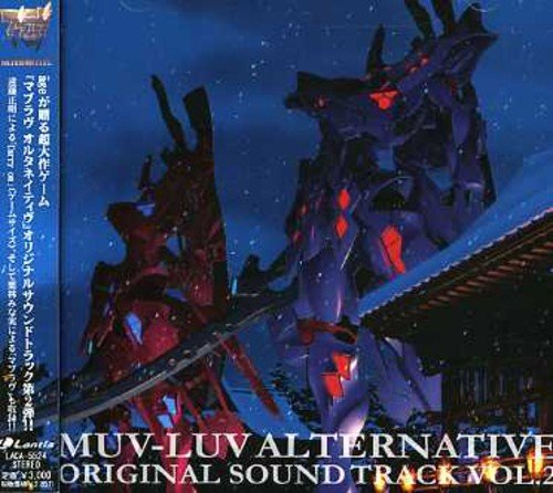 PCゲーム「マブラヴ オルタネイティヴ」 オリジナルサウンドトラック vol.2の詳細を見る