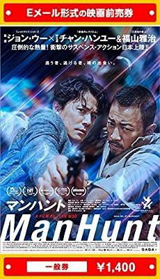 『マンハント』映画前売券(一般券)(ムビチケEメール送付タイプ)