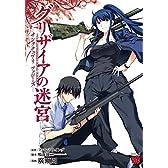 グリザイアの迷宮~サンクチュアリフェローズ~ (チャンピオンREDコミックス)