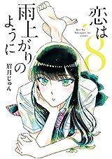 恋は雨上がりのように(8) (ビッグコミックス)
