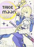 Take moon 2—武梨えりtypeーmoon作品集 (IDコミックス DNAメディアコミックス)