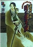 諸葛孔明時の地平線 4 (プチフラワーコミックス)