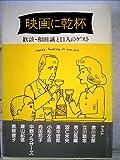 映画に乾杯―歓談・和田誠と11人のゲスト (1982年)