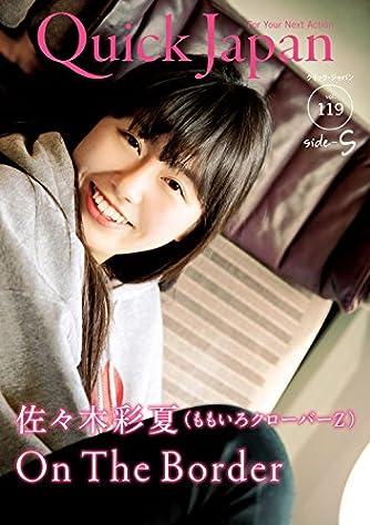 クイック・ジャパン 119 side-S
