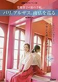 NHK旅するフランス語 常盤貴子の旅の手帖 パリ、アルザス、南仏を巡る (語学シリーズ)